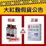 大紅麴假貨公告中文